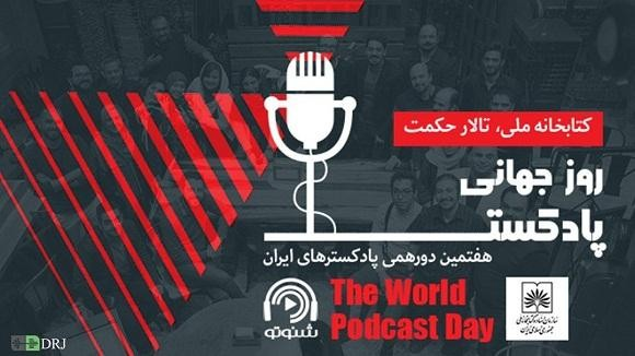 دغدغههای تولید پادکست در ایران