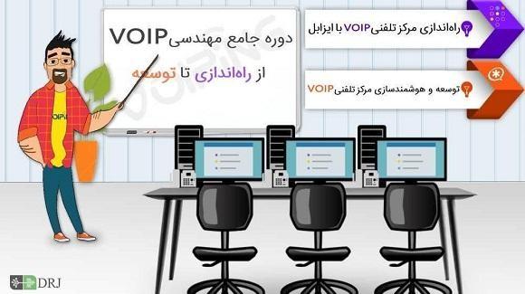 دوره جامع مهندسی VOIP از راهاندازی تا توسعه