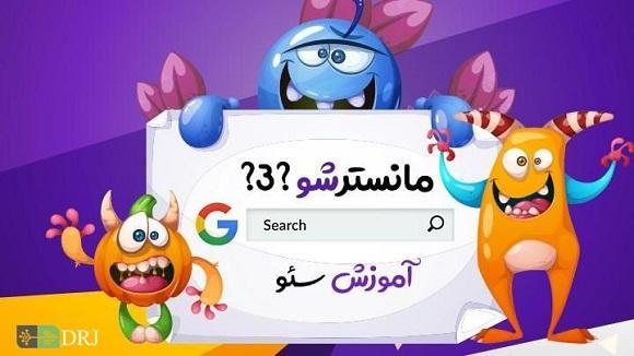 چطور با رعایت 437 مورد میتوان در گوگل اول شد؟ افزایش بازدید ترافیک سایت از طریق موتورهای جستجوی گوگل