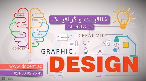 خلاقیت و گرافیک در تبلیغات