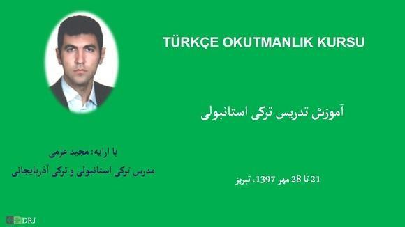 آموزش تدریس ترکی استانبولی