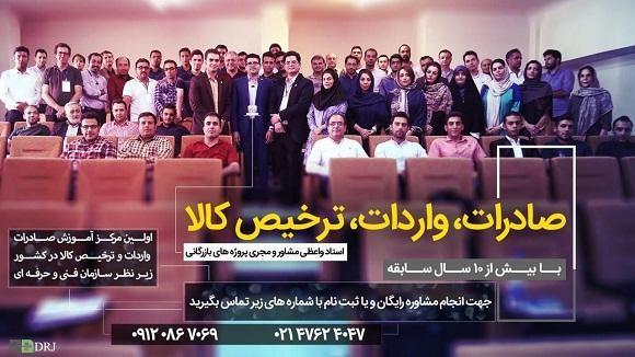 دوره بلند مدت آموزش کاربردی صادرات، واردات و ترخیص کالا در اصفهان