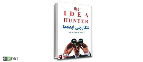 شکارچی ایده ideahunter